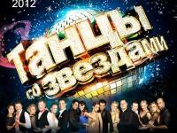 573b89d30fca32271f1d4af912570f18 200x150 - Новые танцы со звездами 2012