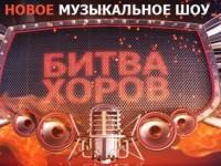 jI1kTRwdGR 200x150 - Супер-шоу Битва Хоров