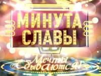 minute of Fame 200x150 - Конкурс талантов на миллион